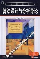 9787111208211: Algorithm Design and Analysis Introduction (English)(Chinese Edition)