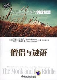 monk and the riddle: A Silicon Valley entrepreneur s business intelligence(Chinese Edition): MEI)KE...