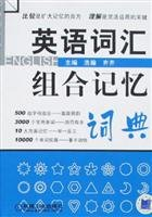 9787111213925: English dictionary word combination memory