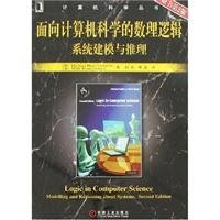 computer science-oriented system modeling and mathematical logic: DE)YANG Michael/Huth(LUN DUN