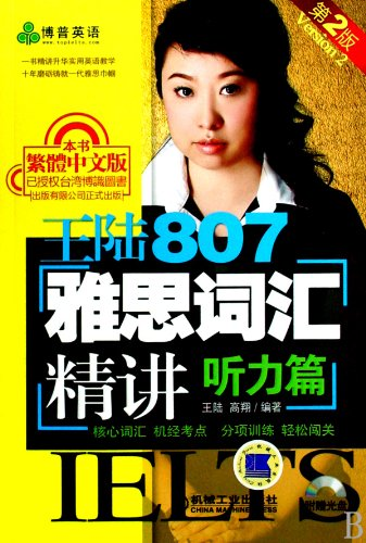 9787111218197: Listening - 807 IELTS vocabulary concise by Wanglu - 2nd editon -with 1 CD (Chinese Edition)