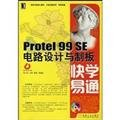 Protel99SE circuit board design and fast-learning system. ETS (with CD-ROM): ZHU YUN FANG // JIANG ...
