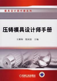 9787111228257: die-casting mold design manual(Chinese Edition)