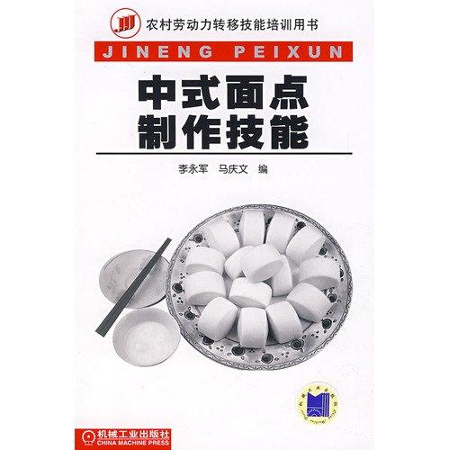 9787111231424: Chinese noodles making skills (paperback)