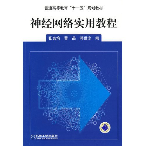 9787111231783: Practical Guide to Neural Networks(Chinese Edition)