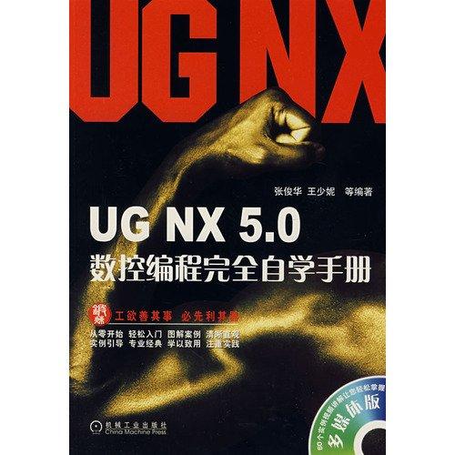 9787111232407: UG NX 5.0 CNC programming completely self-study manual(Chinese Edition)