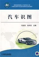 9787111234890: automotive knowledge map(Chinese Edition)