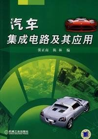 9787111235569: automotive integrated circuits and its application
