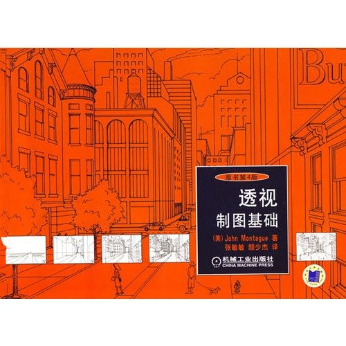 perspective drawings based on the original book (4th edition)(Chinese Edition): MEI)MENG TA GU ...