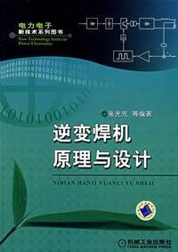 9787111236375: inverter welding machine theory and design(Chinese Edition)