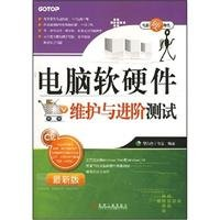 9787111236993: Computer hardware and software maintenance and advanced testing (with CD-ROM)(Chinese Edition)