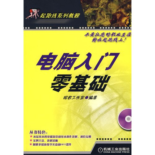 9787111237136: Introduction to zero-based computer(Chinese Edition)