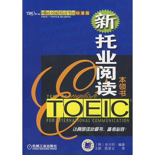 New TOEIC reading skills book ( Test of English for International Exchange Standard Edition ) : ( ...