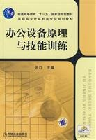 9787111240525: office equipment. theory and skills training(Chinese Edition)