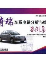 9787111241744: Chery cars Case Circuit Analysis and Collection Maintenance