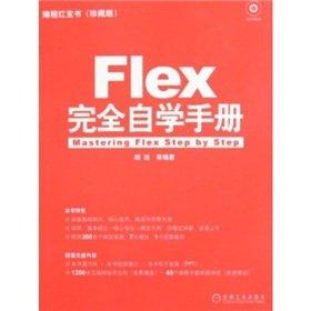 9787111242604: Flex full self-study manual(Chinese Edition)