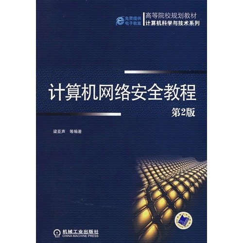 Books 9787111245025 Genuine computer network security tutorial ( 2nd Edition )(Chinese Edition): ...