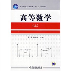 The public vocational basic course Eleventh Five-Year Plan textbook: Higher Mathematics (Vol.1)(...