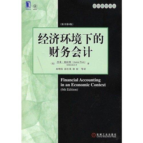 9787111247562: economic environment, financial accounting (the original version 6)