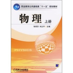 Vocational education in public basic course materials physics Eleventh Five Year Plan (Vol.1) ...