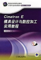 9787111248453: Cimatron E mold design and NC machining practical tutorial (with plate)(Chinese Edition)