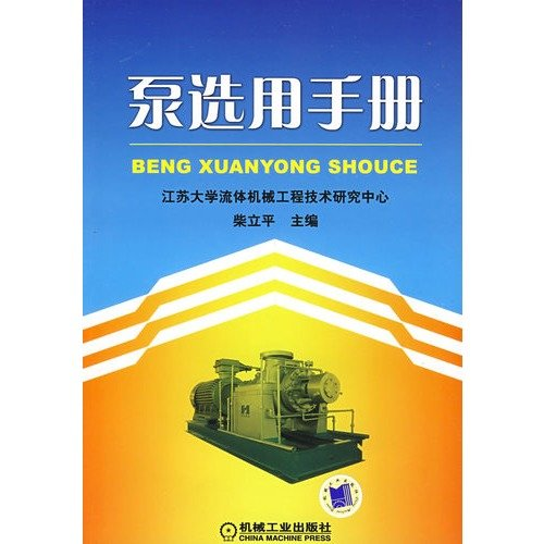 9787111250876: pump selection guide(Chinese Edition) - AbeBooks