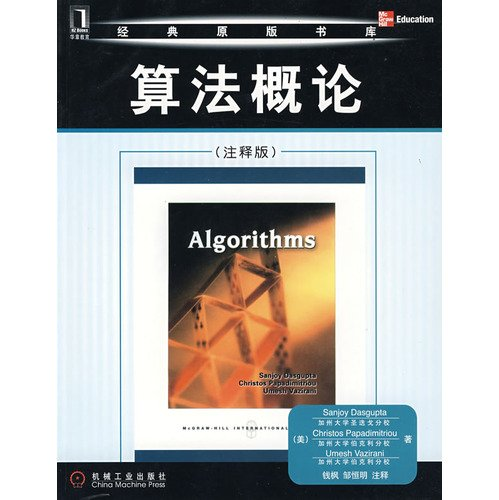 9787111253617: Introduction to Algorithms: Notes Edition