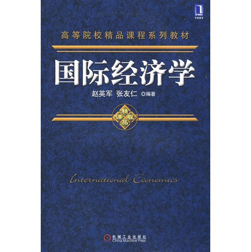9787111255789: International Economics(Chinese Edition)
