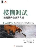 9787111257554: fuzz testing: mandatory security vulnerabilities discovered(Chinese Edition)