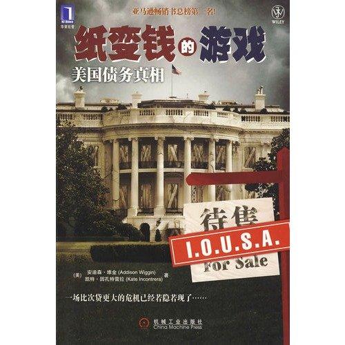 paper money of the game change: U.S.: MEI )WEI JIN
