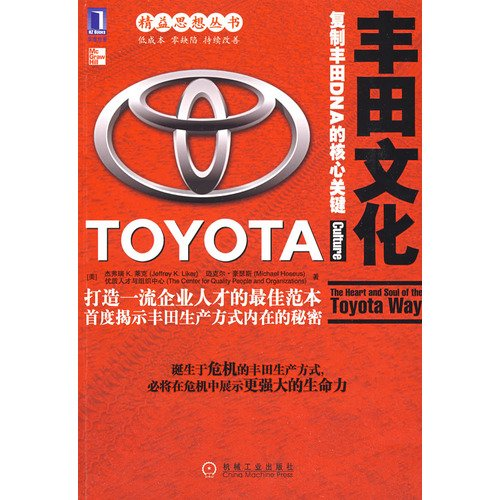 9787111259879: Toyota Culture: The Heart and Soul of the Toyota Way (Chinese Edition)