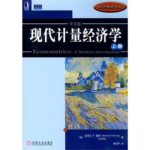 modern econometrics (Vol.1) (Chinese version): MEI )MAI KE