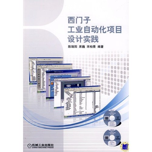 9787111264224: Siemens Industry Automation project design practice(Chinese Edition)