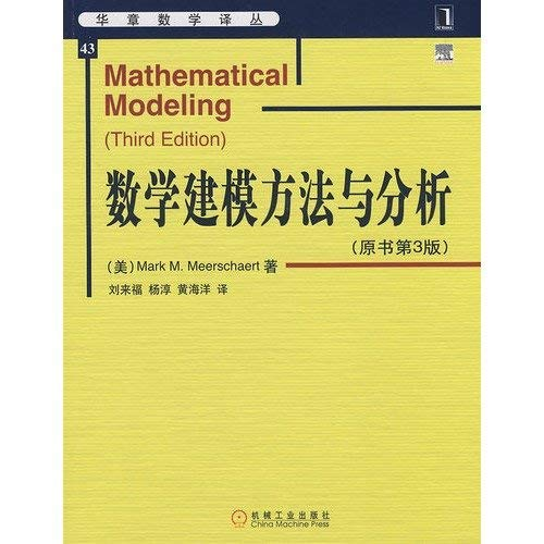 mathematical modeling and analysis (the original version 3)(Chinese Edition): MEI)MI ER SI QIE TE ...