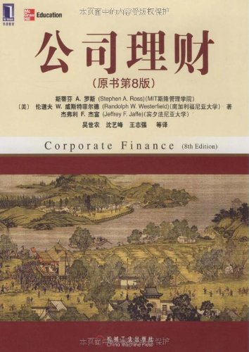 Corporate Finance (the original version 8)(Chinese Edition): MEI)LUO SI (MEI)WEI