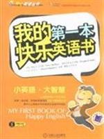 My first book of the happy English(Chinese: MEI) TANG L.