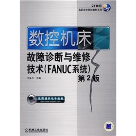 9787111272649: 21 century series of vocational planning materials fault diagnosis and maintenance of CNC machine tool technology: FANUC system (2)