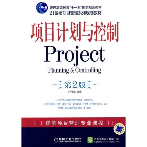 Project Planning and Control ( 2nd Edition: LU XIANG NAN