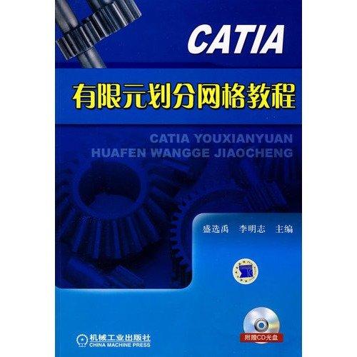 9787111275664: CATIA finite element meshing tutorials(Chinese Edition)