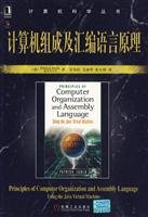 9787111277859: Principles of Computer Organization and Assembly Language(Chinese Edition)