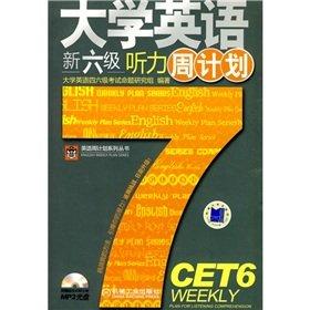 College English Listening new six week program(Chinese Edition): BU XIANG
