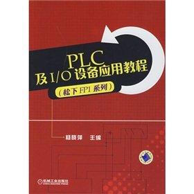 The PLC IO device application tutorial (Panasonic FP1 series)(Chinese Edition): YANG XIAO PING ZHU ...