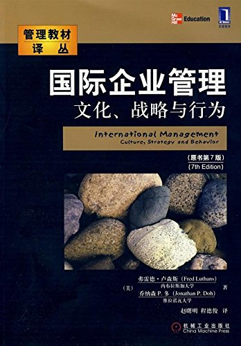 International Business Management: Culture. strategy and behavior (the original version 7)(Chinese ...