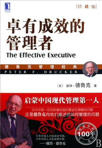 The Effective Executive (Special Edition)(Chinese Edition): MEI)DE LU KE