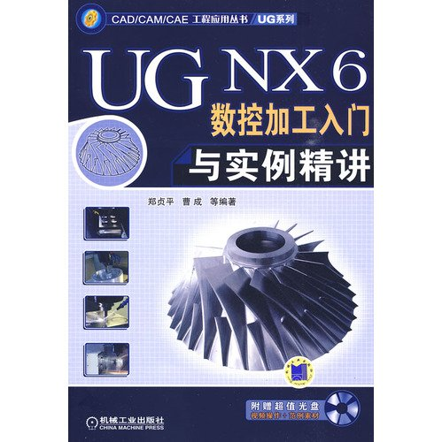 UG NX6 the CNC machining entry instance succinctly (with a CD-ROM)(Chinese Edition): ZHENG ZHEN ...
