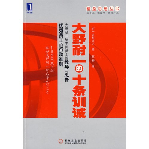 Ohno 's ten precepts .(Chinese Edition): RI ) RUO SONG YI REN ZHU
