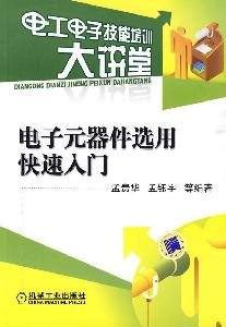 9787111286103: Auditorium electric and electronic skills training: electronic components use Quick Start