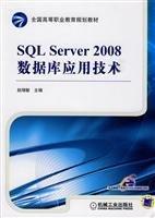 SQL Server2008 Database Technology(Chinese Edition): ZHAO ZENG MIN