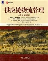 supply chain management (the original version 3)(Chinese: TANG NA DE