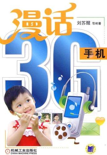 Rambling 3G mobile phone(Chinese Edition): LIU SU XING